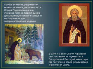 Особое значение для развития книжности имела деятельность св. Сергия Радонежс