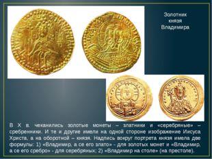 Золотник князя Владимира В X в. чеканились золотые монеты – златники и «сереб