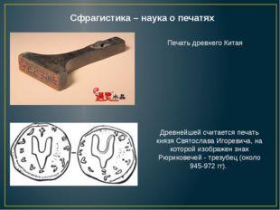 Печать древнего Китая Сфрагистика – наука о печатях Древнейшей считается печа
