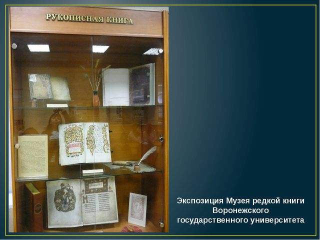 Экспозиция Музея редкой книги Воронежского государственного университета
