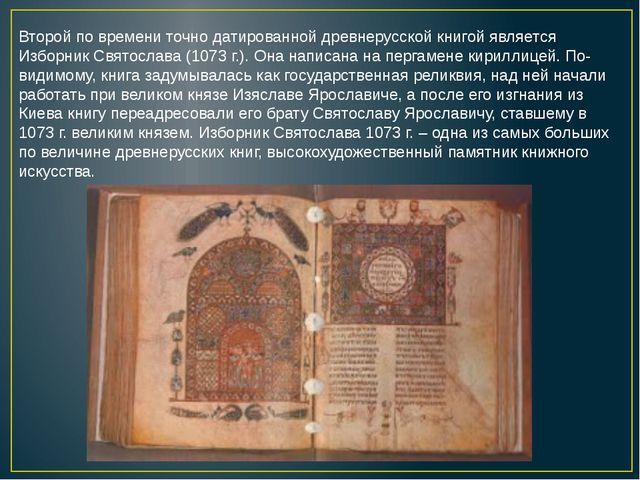 Второй по времени точно датированной древнерусской книгой является Изборник С...