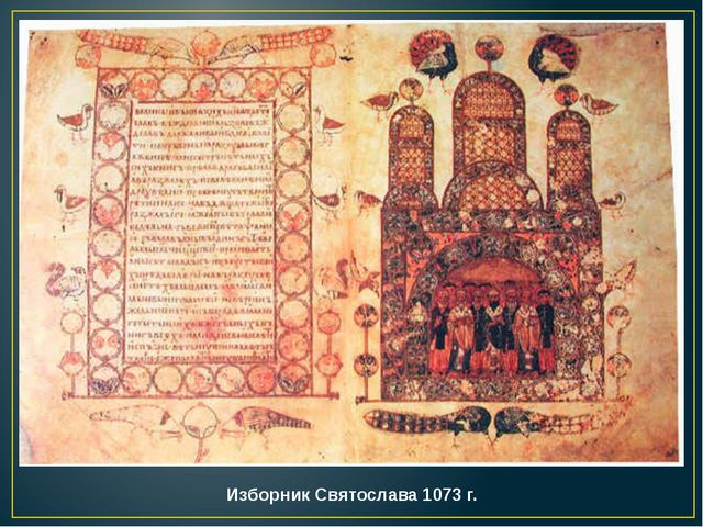 Изборник Святослава 1073 г.