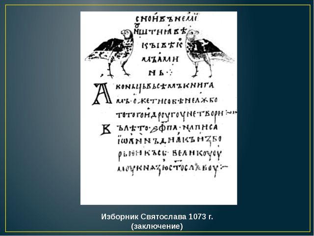 Изборник Святослава 1073 г. (заключение)