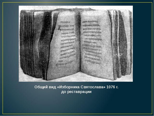 Общий вид «Изборника Святослава» 1076 г. до реставрации