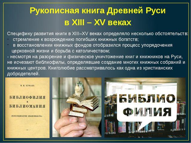 Рукописная книга Древней Руси в XIII – XV веках Специфику развития книги в ХI...