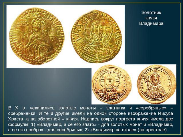 Золотник князя Владимира В X в. чеканились золотые монеты – златники и «сереб...