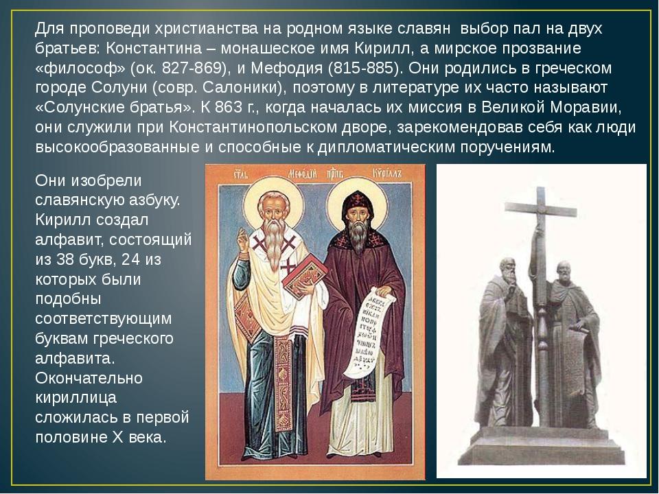 Для проповеди христианства на родном языке славян выбор пал на двух братьев:...