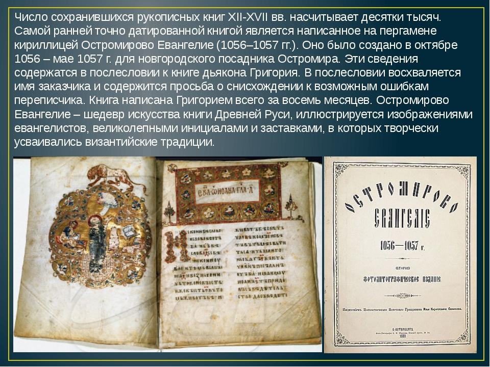 Число сохранившихся рукописных книг XII-XVII вв. насчитывает десятки тысяч. С...