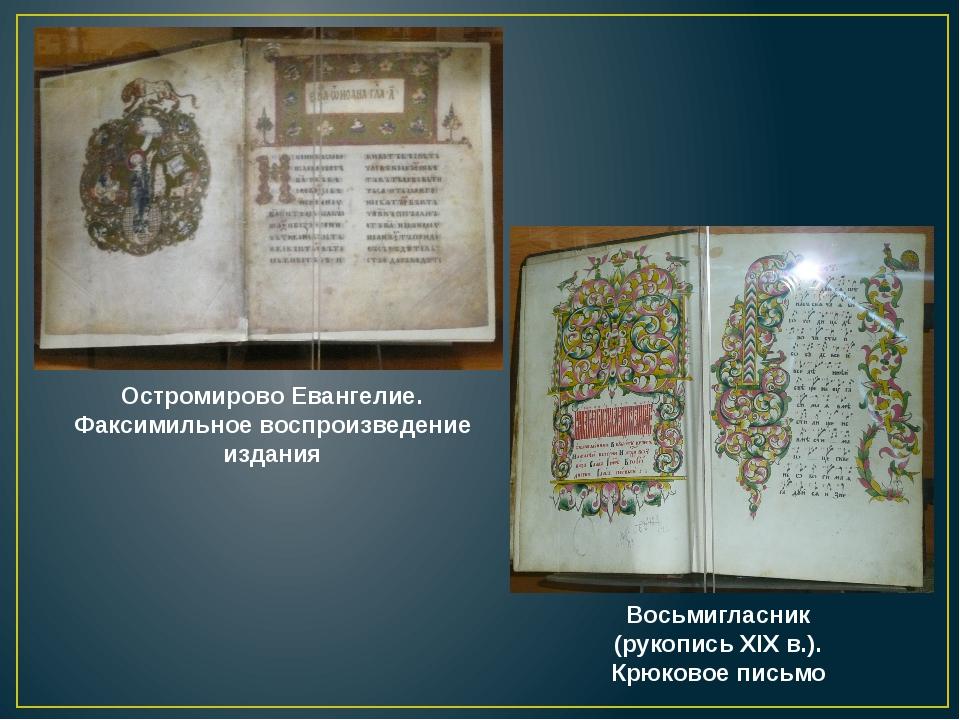 Восьмигласник (рукопись XIX в.). Крюковое письмо Остромирово Евангелие. Факси...