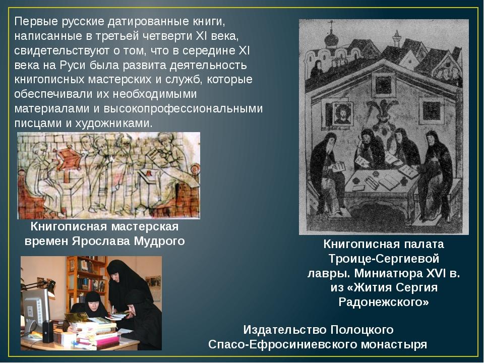Первые русские датированные книги, написанные в третьей четверти XI века, сви...