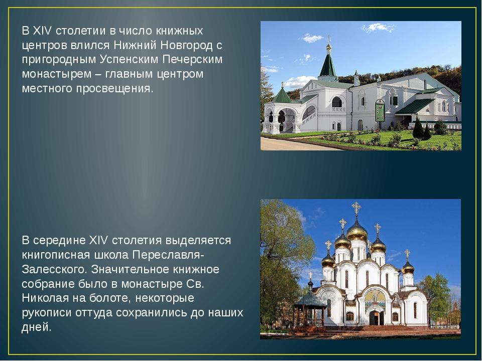 В XIV столетии в число книжных центров влился Нижний Новгород с пригородным У...