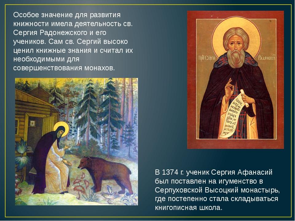 Особое значение для развития книжности имела деятельность св. Сергия Радонежс...