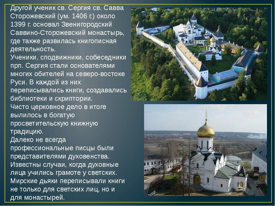 Другой ученик св. Сергия св. Савва Сторожевский (ум. 1406 г.) около 1399 г. о...
