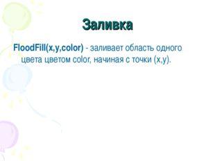 Заливка FloodFill(x,y,color) - заливает область одного цвета цветом color, на