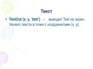 TextOut (x, y, 'text') – выводит Text на экран. Начало текста в точке с