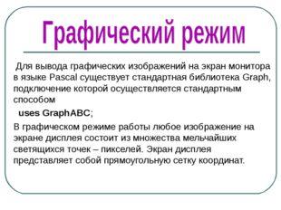 Для вывода графических изображений на экран монитора в языке Pascal существу