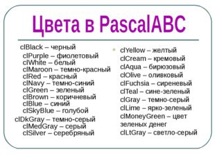 clBlack – черный clPurple – фиолетовый clWhite – белый clMaroon – темно-крас