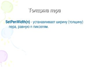 SetPenWidth(n) - устанавливает ширину (толщину) пера, равную n пикселям. Толщ