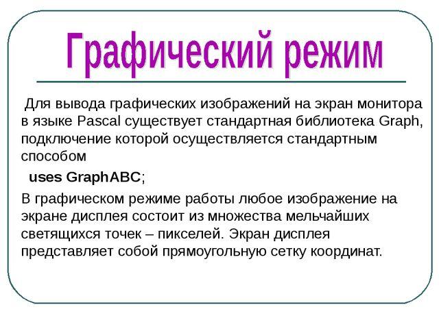 Для вывода графических изображений на экран монитора в языке Pascal существу...