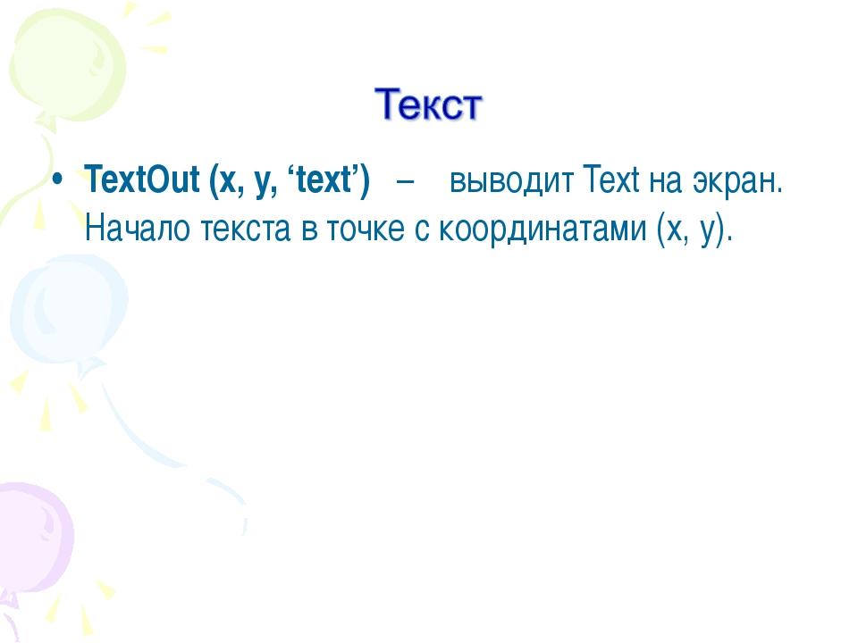 TextOut (x, y, 'text') – выводит Text на экран. Начало текста в точке с...