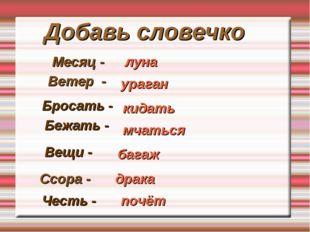 Добавь словечко Месяц - Ветер - Бросать - Бежать - Вещи - Ссора - луна ураган