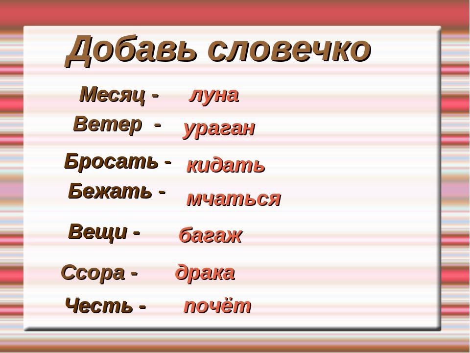 Добавь словечко Месяц - Ветер - Бросать - Бежать - Вещи - Ссора - луна ураган...