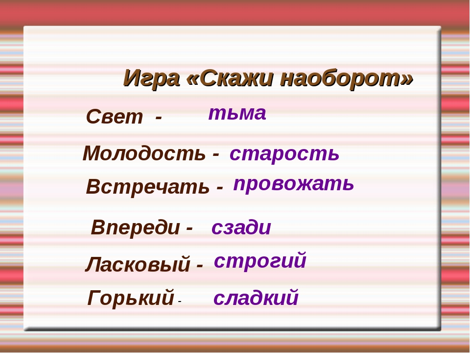 Игра «Скажи наоборот» Свет - Молодость - Встречать - Впереди - Ласковый - Гор...