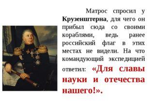 Матрос спросил у Крузенштерна, для чего он прибыл сюда со своими кораблями,