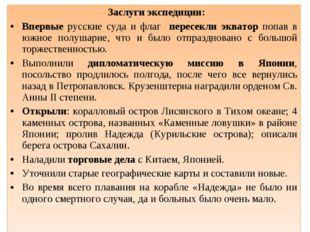 Заслуги экспедиции: Впервые русские суда и флаг пересекли экватор попав в юж