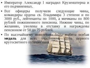 Император Александр I наградил Крузенштерна и его подчиненных. Все офицеры по