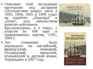 Описание этой экспедиции напечатано под заглавием «Путешествие вокруг света в
