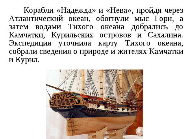 Корабли «Надежда» и «Нева», пройдя через Атлантический океан, обогнули мыс Г...