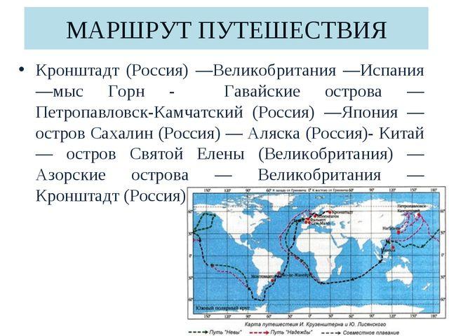МАРШРУТ ПУТЕШЕСТВИЯ Кронштадт (Россия) —Великобритания —Испания —мыс Горн - Г...