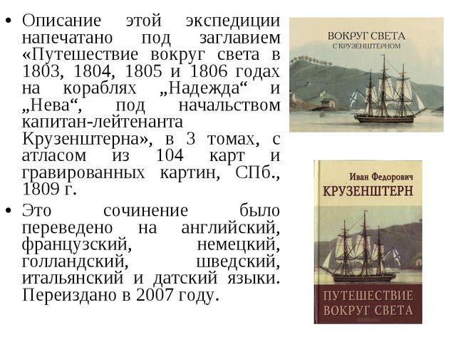 Описание этой экспедиции напечатано под заглавием «Путешествие вокруг света в...