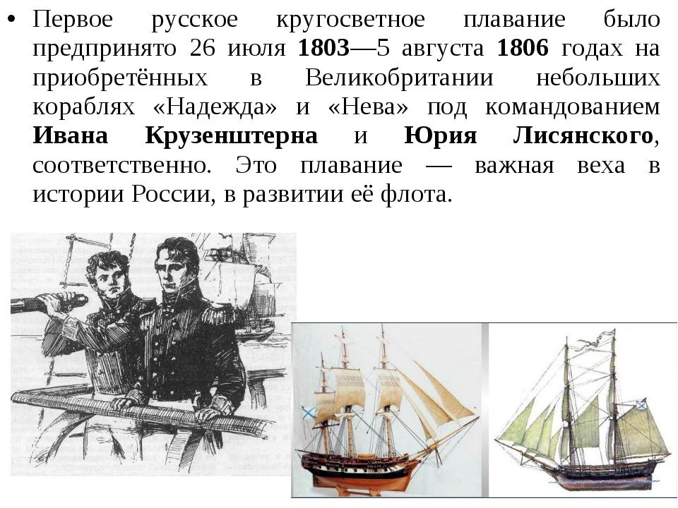Первое русское кругосветное плавание было предпринято 26 июля 1803—5 августа...