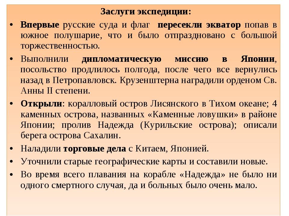Заслуги экспедиции: Впервые русские суда и флаг пересекли экватор попав в юж...