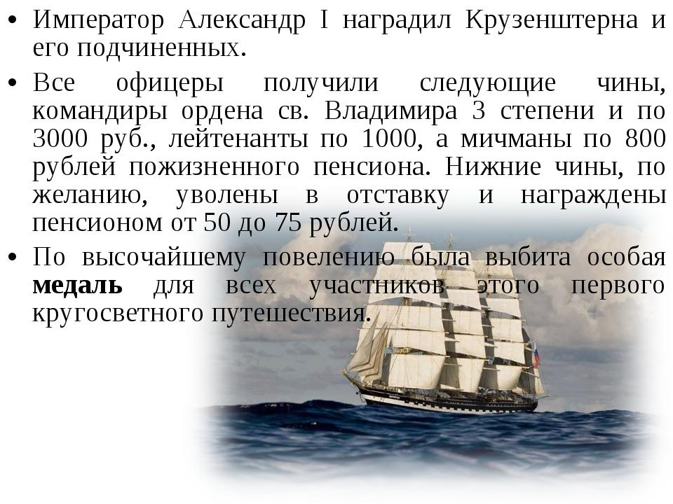 Император Александр I наградил Крузенштерна и его подчиненных. Все офицеры по...