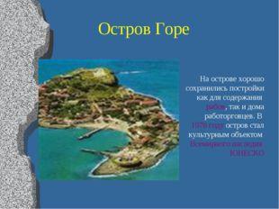 Остров Горе На острове хорошо сохранились постройки как для содержания рабов,