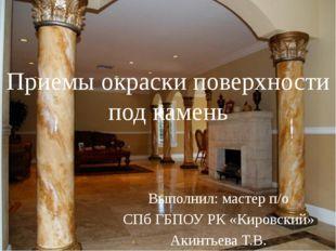 Приемы окраски поверхности под камень Выполнил: мастер п/о СПб ГБПОУ РК «Киро
