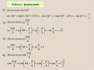 1) 2) 3) 4) Работа с формулами