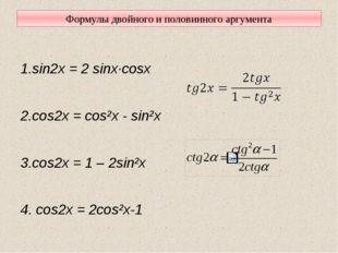 Формулы двойного и половинного аргумента 1.sin2x = 2 sinx·cosx 2.cos2x = cos²