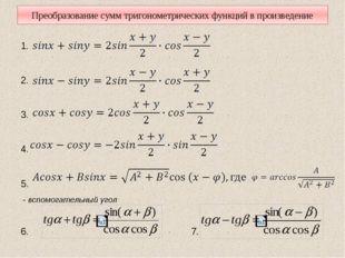 Преобразование сумм тригонометрических функций в произведение 1. 2. 3. 4. 5.