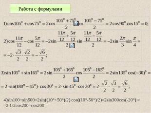 4)sin100+sin500=2sin((10°+50°)/2) cos((10°-50°)/2)=2sin300cos(-20°) = =2·1/2c