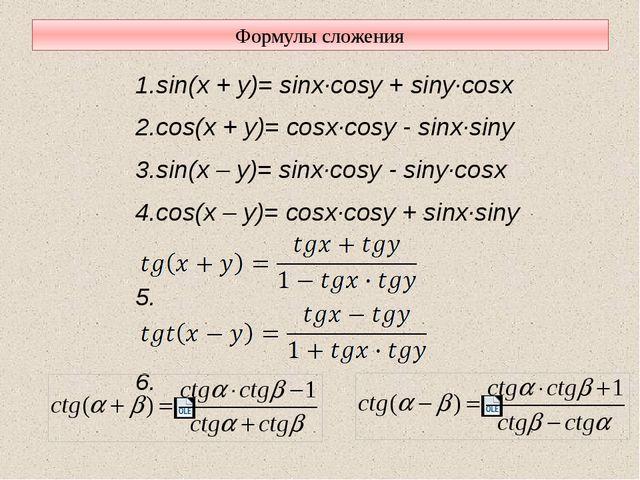 Формулы сложения 1.sin(x + y)= sinx·cosy + siny·cosx 2.cos(x + y)= cosx·cosy...