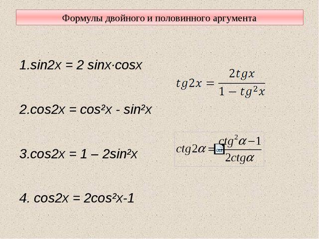 Формулы двойного и половинного аргумента 1.sin2x = 2 sinx·cosx 2.cos2x = cos²...