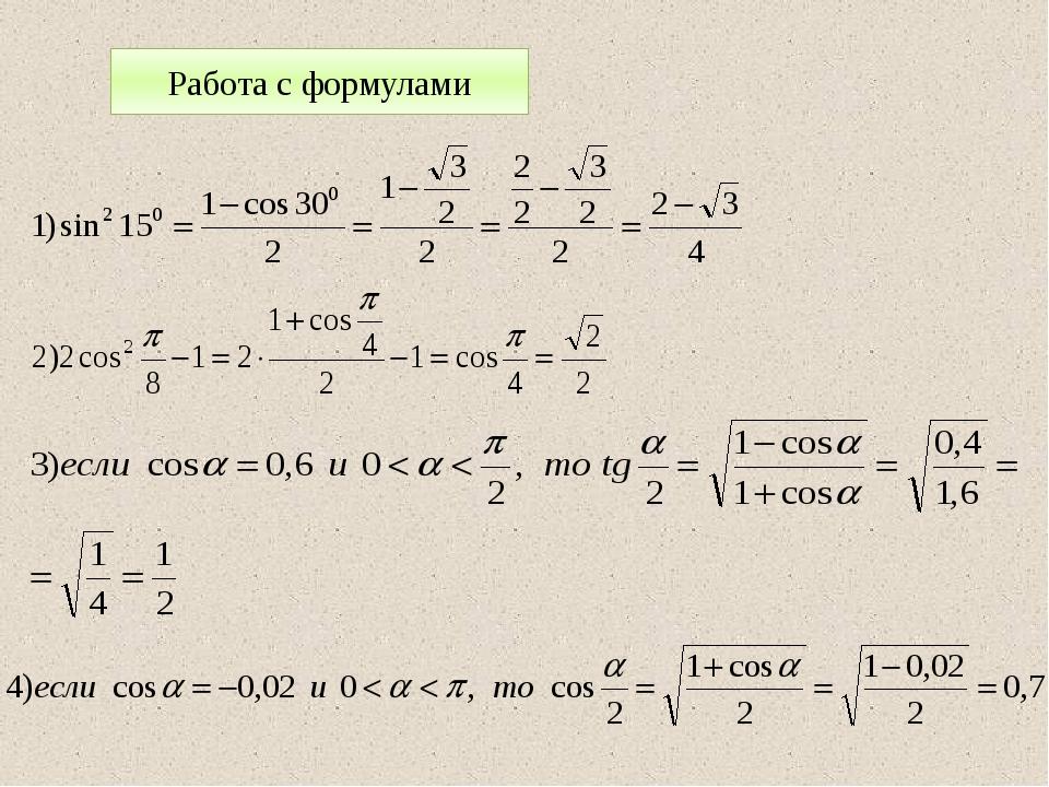 Работа с формулами