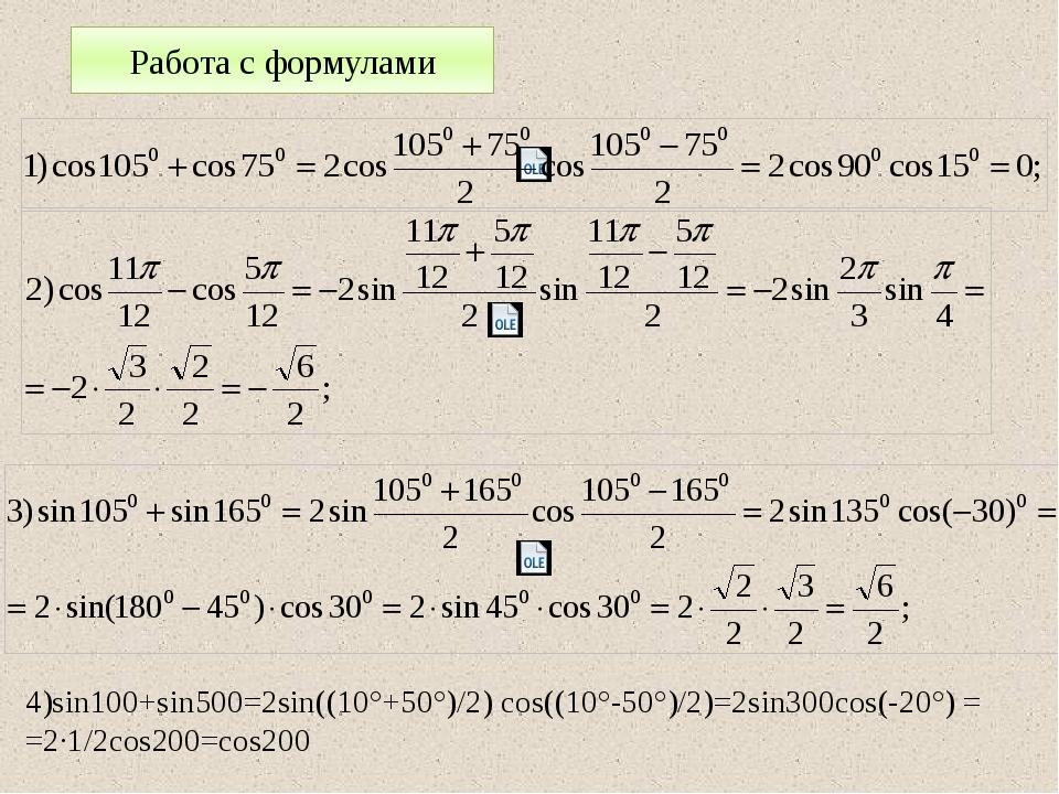 4)sin100+sin500=2sin((10°+50°)/2) cos((10°-50°)/2)=2sin300cos(-20°) = =2·1/2c...