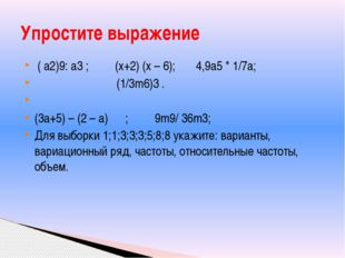 ( а2)9: а3 ; (х+2) (х – 6); 4,9а5 * 1/7а; (1/3m6)3 .  (3a+5) – (2 – a) ; 9m
