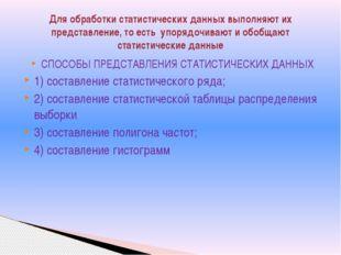 СПОСОБЫ ПРЕДСТАВЛЕНИЯ СТАТИСТИЧЕСКИХ ДАННЫХ 1) составление статистического ря