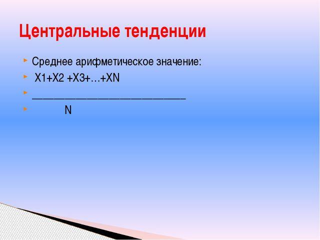 Среднее арифметическое значение: Х1+Х2 +Х3+…+ХN ____________________________...